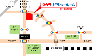 タカラ神戸ショールーム.png
