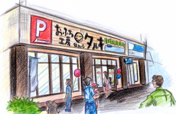 taruki-illust.jpg