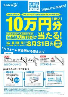 2019.7〜8 新商品発売記念キャンペーン.jpg
