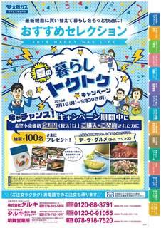 2019.7〜9 夏の暮らしトクトクキャンペーン.jpg
