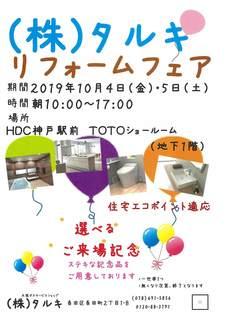 10月HDCイベントチラシ.jpg