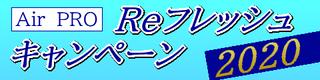 Reフレッシュキャンペーン2020.png